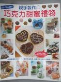 【書寶二手書T1/餐飲_QNX】親手製作的巧克力甜蜜禮物_寺西惠理子、並木明子