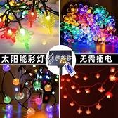 快速出貨太陽能小彩燈串燈閃光燈紅燈籠中國結滿天星星元旦氛圍裝