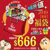 2019新春限量福袋 【貓】超值滿滿666【寶羅寵品】