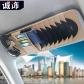 汽車遮陽板套多功能包收納多功能 全館免運