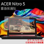 ◇霧面螢幕保護貼 Acer 宏碁 Nitro 5 15.6吋 筆記型電腦保護貼 筆電 軟性 霧貼 霧面貼 保護膜