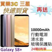 三星 Galaxy S8+ 雙卡手機,送 10000mAh行動電源+清水套+玻璃保護貼,24期0利率,samsung G955