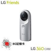 ☆LG R105 360CAM 原廠 360環景攝影機/贈8G記憶卡/相機/拍照/360度/雙面廣角/自拍/藍芽/聯強貨