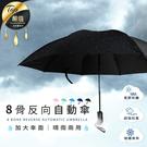 自動傘 摺疊傘 傘 黑膠傘 遮陽傘 雨具 大傘面 贈 雨傘套 雙人傘 折疊傘 晴雨兩用【HOR9C1】#捕夢網