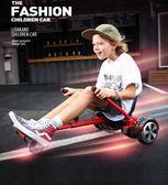 智慧兩輪電動平衡車兒童雙輪小孩漂移車成人體感學生代步車帶扶桿QM依凡卡時尚