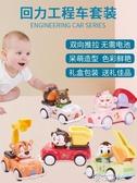 回力車慣性工程車套裝大號耐摔男孩寶寶1-2-3歲4兒童小汽車玩具車 港仔HS