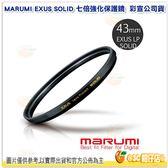 @3C柑仔店@日本製 MARUMI EXUS SOLID 43mm 七倍特級強化保護鏡 防潑水 抗油墨 超薄框