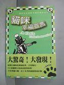 【書寶二手書T3/寵物_GED】貓咪幸福宣言_李佩芬, 萊.魯特里