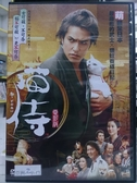 挖寶二手片-B69-正版DVD-日片【貓侍/電影版】-北村一輝(直購價)