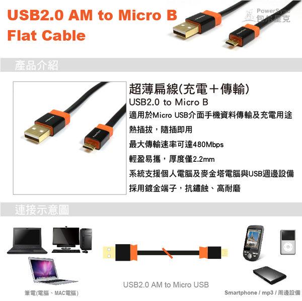 群加 Powersync Micro USB To USB 2.0 AM 480Mbps 尊爵版 鍍金接頭  安卓手機/平板充電傳輸線/ 1.8M (USB2-KFMIB180)