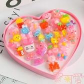 兒童戒指女寶寶小戒指首飾可愛兒童玩具戒指【聚可愛】