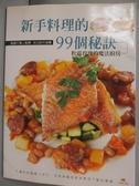 【書寶二手書T5/餐飲_YHS】新手料理的99個秘訣-松露玫瑰的魔法廚房_松露玫瑰