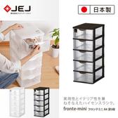 日本JEJ FRONTE MINI A4透明雜物抽屜櫃/深5抽棕色