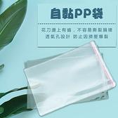【OPP袋】10號袋/12號袋 100入 透明自黏式包裝袋 塑膠袋 自黏袋 平口袋 收納袋 服飾袋