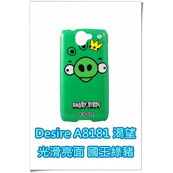 [ 機殼喵喵 ] htc Desire A8181 G7 渴望機 手機殼 外殼 光滑亮面 國王綠豬