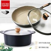 【韓國Nativo】22cm不沾陶瓷塗層湯鍋+30cm深煎平底鍋