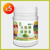 百膳纖 綠酵素5罐 送綠酵素(10g)2包