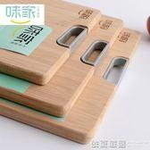味家切菜板竹子砧板實木家用菜板切菜板切水果板砧板案板搟面  依夏嚴選