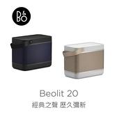 【南紡購物中心】B&O Beolit 20 藍牙喇叭
