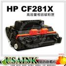 USAINK☆ HP  CF281X 高容量相容碳粉匣 適用: M630