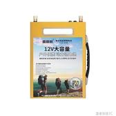 鋰電池 楓帆鋰電池12V大容60ah100ah大容量聚合物氙氣燈逆變器戶外鋰電瓶YTL 皇者榮耀3C