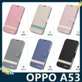 OPPO A53 2020 星沙紋保護套 撞色側翻皮套 輕薄防水 支架 磁扣 插卡 手機套 手機殼 歐珀
