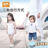 雙胞胎防走失帶牽引繩寶寶小孩溜娃神器兒童安全繩防丟繩防走丟 【風鈴之家】
