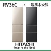 (春夏禮讚)【HITACHI 日立】331L三門變頻電冰箱 RV36C※買就送震動按摩槍