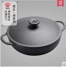 鑄味鑄鐵鍋 26cm雙耳煎鍋 家用生鐵鍋 平底鍋 炒鍋通用爐灶多用鍋