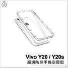 Vivo Y20 Y20s 防摔殼 手機殼 空壓殼 透明 軟殼 氣墊 保護套 輕薄 手機套 防摔 保護殼