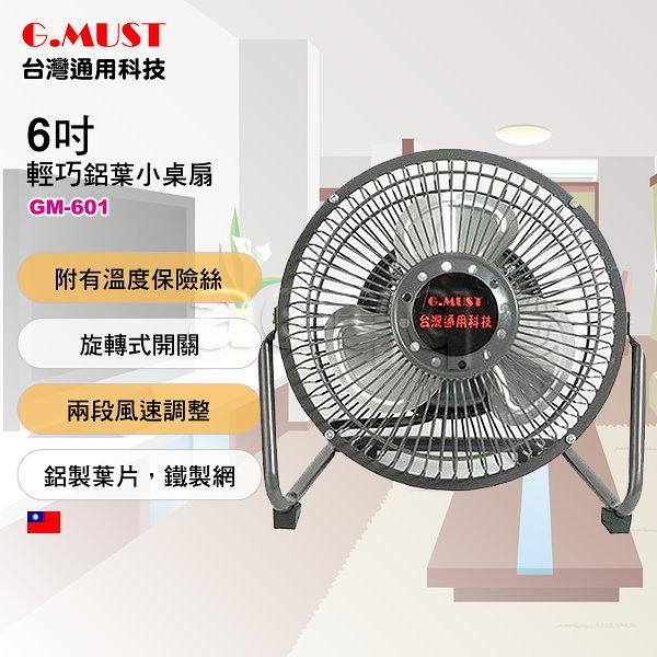 豬頭電器(^OO^) - 台灣通用科技 6吋鋁葉小桌扇【GM-601】