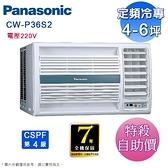 Panasonic國際 4-6坪右吹定頻窗型冷氣 CW-P36S2(電壓220V)~自助價