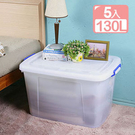 特惠-《真心良品》多用途滑輪收納整理箱130L(5入)