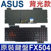 ASUS FX504 黑鍵紅字 背光 繁體中文 鍵盤 FX505 FX505G FX505GD FZ80G ZX80G FX80 FX80G FX80GE FX86 FX86S FX86F