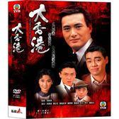 港劇 - 大香港DVD (全30集/8片) 周潤發/劉青雲