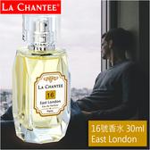 LA CHANTEE 男性香水30ml-16號東倫敦