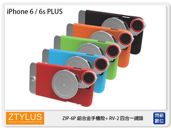 特價出清 ZTYLUS iPhone 6 / 6s Plus 5.5吋 鋁合金手機殼+ RV-2 四合一鏡頭(ZIP-6P+RV-2,公司貨)