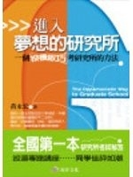 二手書 進入夢想的研究所:一個投機取巧考研究所的方法--The Opportunistic Way to Gr R2Y 9572979582