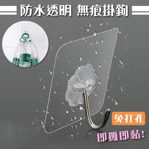 防水透明無痕掛鉤(1入) 承重5公斤 廚房浴室 防潮防溼不留痕 掛勾 強力免釘【葉子小舖】