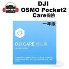 DJI 大疆 Care 保險 Osmo Pocket 2 專用 意外保險 一年版 原廠 公司貨