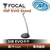 【麥士音響】FOCAL 法國品牌 HIP EVO Stand | SIB EVO 系列 專用 喇叭腳架
