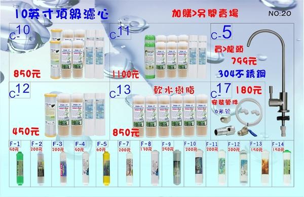 【巡航淨水】任何淨水器可加裝ST-99.9%奈米除菌濾心.能量水鈣離子電解水.生飲飲水機.貨號B1637