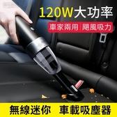 現貨 車載吸塵器超強便攜式無線迷你手持吸塵器USB接頭吸塵器車用家用120W MZ-410006