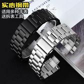 代用阿瑪尼浪琴錶帶手錶帶配件男精鋼帶蝴蝶扣錶鍊不銹鋼實心鋼帶