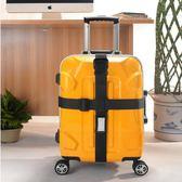 行李束帶 彈力行李箱捆綁打包帶行李束帶綁帶一字十字旅行箱箱帶拉桿箱帶子 伊蘿鞋包