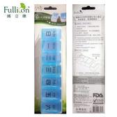 【Fullicon護立康】7日組合式保健盒/藥盒