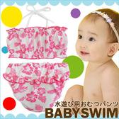 游泳尿布寶寶泳衣玩水尿布日本製BABY SWIM熱情扶桑花
