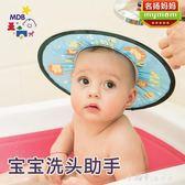 MDB寶寶洗頭帽浴帽兒童洗髪帽防水護耳可調節嬰兒洗澡帽洗髪神器 小確幸生活館