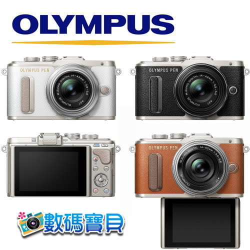 OLYMPUS E-PL8 +14-42mm II R Kit 【送32G等,再送$500鏡頭租賃抵用券】 元佑公司貨 epl7 後繼款 epl8