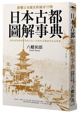 日本古都圖解事典:影響日本歷史的城市53問